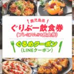 ぐりぶー飲食券 枕崎市内の利用可能店舗について