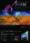 南溟館特別企画展「親愛なる友フィンセント 動くゴッホ展」の開催と前売り券の発売について